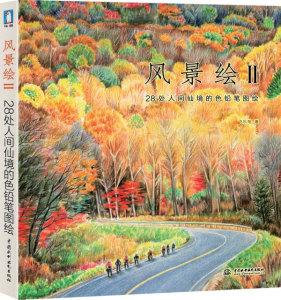 正版现货 风景绘 2 绘森活 水彩私享课 1飞乐鸟 色铅笔绘画入门 莫奈