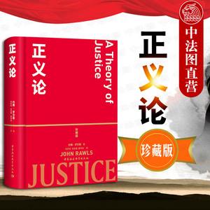 正版 精裝 正義論 珍藏版 約翰羅爾斯 政治與倫理著作 社會契約論 社會理論制度基本結構公平正義原則正義感正義觀論證 分配原則