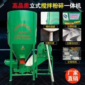 家用防塵500 1000立式中小型飼料機攪拌機粉碎機一體機養殖設備