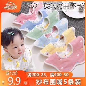 婴儿围嘴宝宝纯棉防水360度可旋转花瓣口水巾秋冬围脖防吐奶围兜