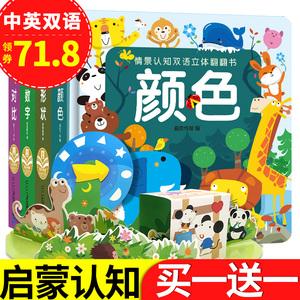 全4冊 幼兒認知小百科3d立體翻翻書認顏色 數字形狀對比中英雙語嬰幼兒情景認知早教啟蒙繪本0-3-6歲撕不爛紙板故事書兒童益智開發