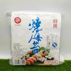 包邮 日本?;êL?寿司海苔 烧海苔 寿司 紫菜包饭 50枚