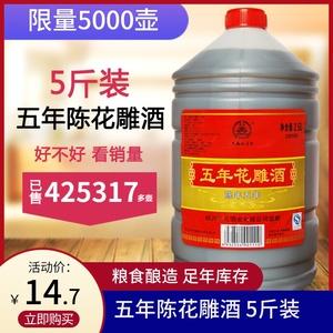 紹興特產黃酒 5斤 五年陳花雕酒壺裝酒料酒 壇裝分裝 加飯黃酒