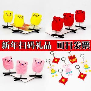 新年鼠年地推活動掃碼小禮品老鼠創意網紅禮物微商引流吸粉神器