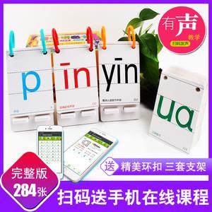 四线三格汉语拼音卡片带四声调声母韵母全套学前小学生一年级儿童