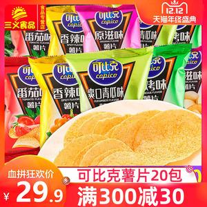 可比克薯片大礼包20袋大包混合整箱散装超大休闲零食品小包装批发