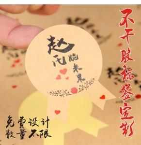 不干胶印刷标签透明流水号条码贴纸定做LOGO烫金定制茶叶标签贴纸