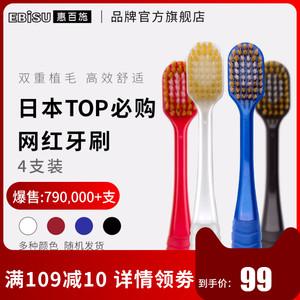 EBISU/惠百施日本原装进口48孔双层牙刷软毛成人宽幅大头 4支装