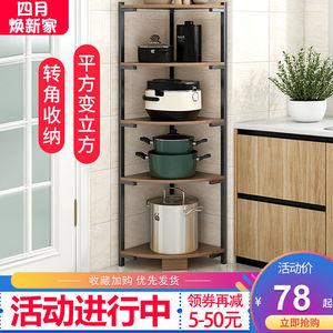 廚房置物架落地多層角落鍋架子家用三角儲物架臺面轉角扇形收納架