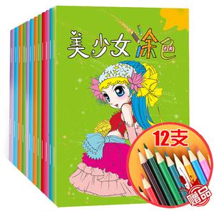 正版 美少女涂色本书套装12册 儿童学画画本 公主手绘画册 幼儿园宝宝填色本涂鸦图画书 3-4-5-6周岁小孩子益智早教女孩描画图书籍