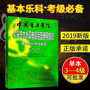 正版基本乐科?#25216;?#25945;程(3-4级)中国音乐学院社会艺术水平?#25216;?#20840;国通用教材中国青年出版社乐理知识基础教材