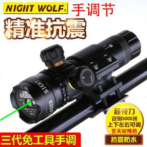 新款红外线激光瞄准器上下左右可调瞄准镜绿外线瞄准器红绿激光