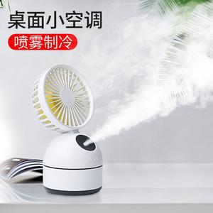 简约 F4喷雾制冷USB小型风扇带加湿器静音办公室桌面桌上电扇空调迷你学生宿舍补水便携式可充电抖音同款网红