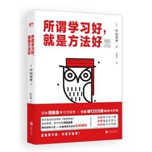 正版包邮 所谓学习好 就是方法好 北京联合出版 日本现象级学习方法书 《垫底辣妹》作者坪田信贵教你从普通学生走向名校录取