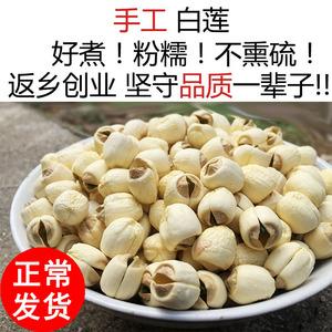 2019年廣昌有芯特級蓮子 農家野生手工蓮子干貨500g 江西帶芯白蓮