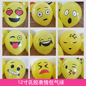 12寸乳胶卡通表情包印花笑脸儿童生日装饰搞怪气球节日派对装扮图片