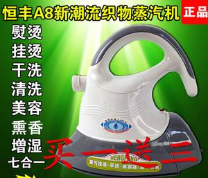 恒丰A8新潮流多功能蒸汽熨刷家用电熨斗手持式蒸脸器挂烫机