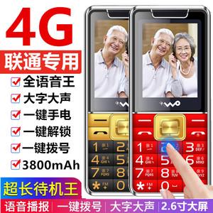 沃聯通單卡4G老人機超長待機大字大聲學生按鍵3G網全網通老年手機