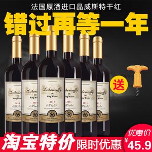 法国原酒进口干红葡萄酒6支装红酒整箱特价送礼