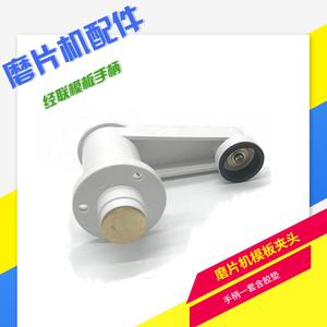 镜片磨边机配件 上海经联磨片机模板夹紧手柄套装 磨片机模板夹头