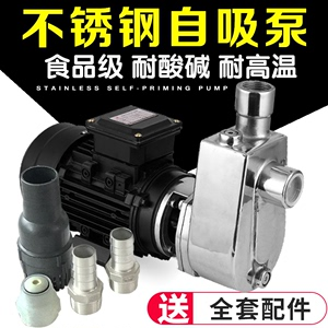 304不鏽鋼自吸泵耐酸堿離心泵耐高溫泵抽酸泵化工泵抽酒食品泵