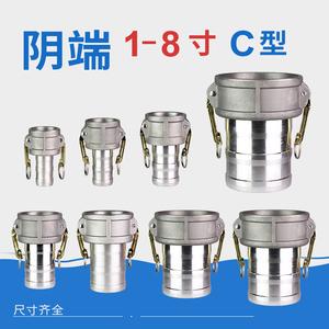 鋁合金快速接頭C型陰端1寸2.5寸3寸4寸母頭油罐車配件油管接頭WG