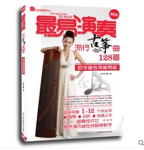 古筝流行歌曲谱书