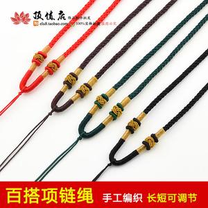 手工编织项链挂绳挂坠玉坠翡翠玉器黄金玉佩吊坠挂件绳子男女配绳