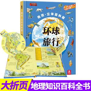 环球旅行神奇立体地图书旅行环游世界绘本读物7-10岁趣味科普读物人文地理知识百科全书儿童3d立体翻翻书乐乐趣畅销图书籍