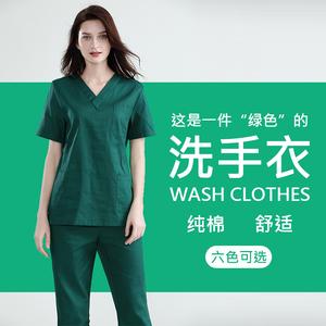 南丁格爾旗下諾爾森純棉洗手衣男女短袖刷手服洗手服長袖手術衣