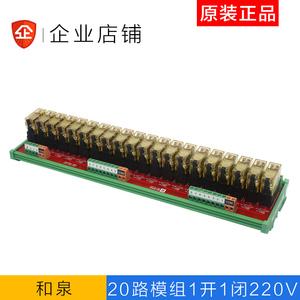 20路和泉繼電器模塊 模組交流220V中繼板PLC放大板DBL-20Q1-220V