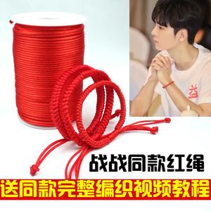 肖戰同款本命年九乘金剛結紅繩子辟邪保平安護身簡約手鏈編織材料