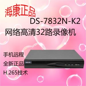 海康威视DS-7832N-K2 32路NVR硬盘录像机网络H.265远程监控非POE
