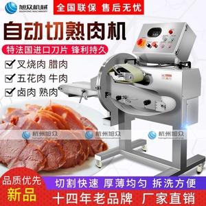 旭衆全自動切熟肉切片機熟食商用牛肉午餐肉分割機臘肉臘腸切段機