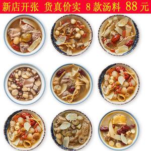 煲汤材料药膳养生药材煮汤广东例汤汤料包老火鸡汤组合全家一起喝