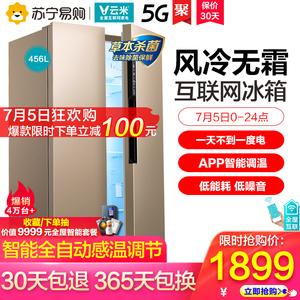 云米BCD-456WMSD 雙門雙開門對開門風冷無霜家用大容量冰箱
