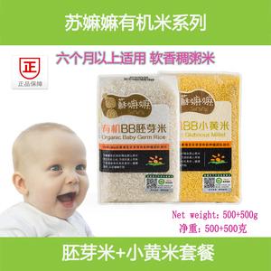 有机宝宝米 苏嫲嫲6个月套餐 胚芽香大米杂粮小黄米婴儿童熬粥米