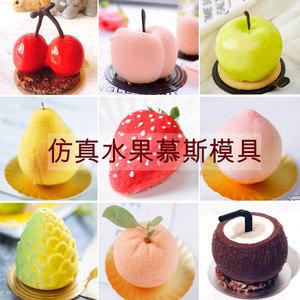 法式多连推荐芒果西点硅胶慕斯桃子椰子柠檬模具美食水果冰淇淋九街苹果仿真安静图片