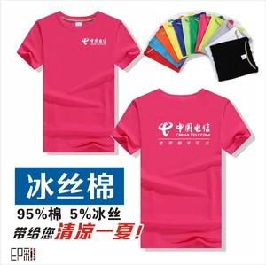 夏季純棉短袖T恤中國電信5G工作服營業廳移動男女店員裝定制logo
