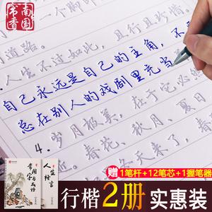 成人行楷笔画凹凸魔法练习字帖贴速成高中大学生硬笔书法写字神器