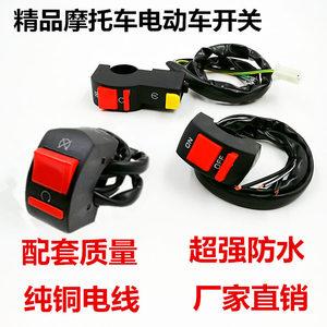 电动车摩托车双闪开关大灯LED喇叭熄火改装开关车龙头把手把按钮