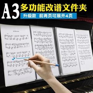 不反光護眼a3鋼琴曲譜夾可改譜樂譜夾子升級款前倆頁可展開為四頁
