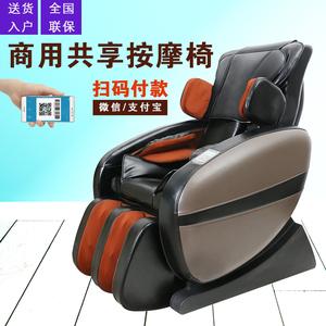 厂家订制微信投币扫码商用按摩椅二维码支付收费共享全身椅摩摩哒