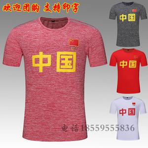 夏季中国国家队T恤运动短袖武术教练服训练速干圆领跆拳道可印字