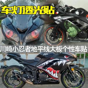 川崎小忍者贴花改装贴纸250平线趴赛跑车电动摩托车装饰品鲨鱼