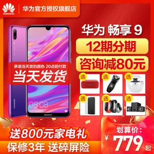 當天發咨詢減Huawei華為 暢享9手機暢享9plus官方旗艦店5g全網正品10 plus榮耀直降價mate20新款nova5 P30pro