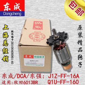 东成DCA东强飞机手电钻搅拌机J1Z-FF-16A QIU-FF-160原装配件转子