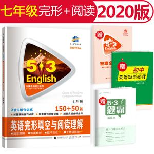 2020版七年级英语完形填空与阅读理解初一初中53英语专项组合训练 7七年级上册下册练习册5+3辅导资料教辅书人教rj 曲一线