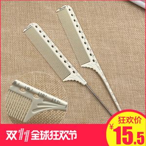 尖尾梳子美发专业烫染挑梳刻度发型师梳子化妆盘发日本钢针尖尾梳