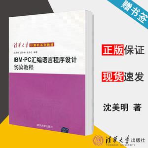IBM PC汇编语言程序设计实验教程 沈美明 清华大学出版社9787302010333 计算机 软件开发教程 工程技术人员参考书